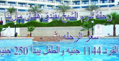 رحله شرم الشيخ