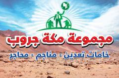 مجموعة مكة جروب للتعدين والمناجم والمحاجر