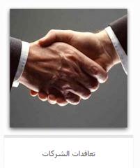 نسعد باستقبال عملائنا من الجهات الآتية