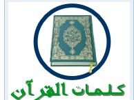 كثيراً ما تكون في مكان عام وتستمع لآية من القرآن