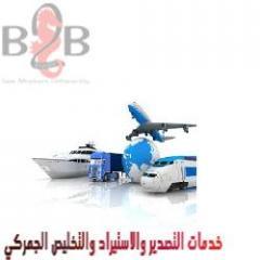خدمات التصدير والاستيراد والشحن والتخليص الجمركي