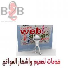 تصميم واشهار المواقع