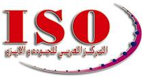 المركز العربى للجودة والايزو الاسكندرية -ميامى