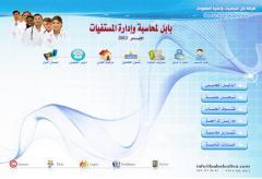برنامج المستشفيات