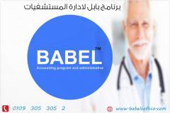 برنامج لادارة المستشفيات