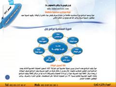 دورة مستندية محاسبية متكاملة