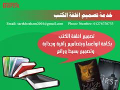 خدمة تصميم اغلفة الكتب -  design books covers