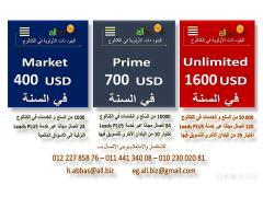 اسعار الاشتراكات على موقع اوول بيز  prices of registration packages on albiz website