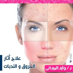 الخدمات الطبية و العلاجية المقدمة من عيادة دكتور وليد الميدانى لجراحات التجميل و الليزر-الاسكندرية