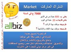 Market package  تسويق محلى داخل مصر