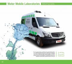 معامل المياه المتنقله