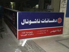 اعلانات الطرق واللافتات