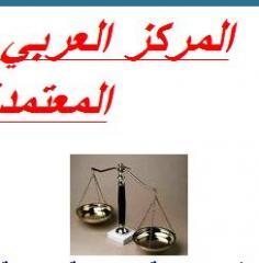 الترجمة القانونية المعتدة