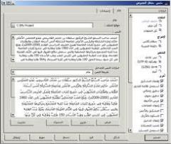 الترجمة الآلية العربية
