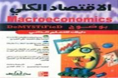 كتب اقتصاد