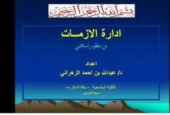 إدارة الازمــات من منظور إسلامي