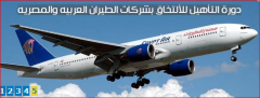 دور التاهيل للالتحاق بشركات طيران