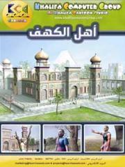 فيلم أهـــــل الكــــهف