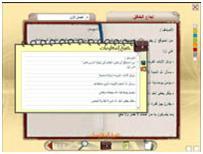 المحتوى الإلكتروني العربي