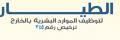 شركة الطيار من أوائل الشركات المتخصصة في إلحاق العمالة المصرية للخارج حيث إنها تأسست عام 1993 وتعمل على توفير الموارد البشريه فى جميع مجالات العمل المطلوبه.