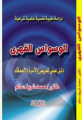 الكتاب: الوسواس  القهري؛      دليل عملي للمريض والأسرة والأصدقاء  المؤلف: د.محمد شريف سالم