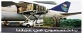 تقدم مجموعة واسعة من كل نوع من الشحنات الجوية (الاستيراد والتصدير) مباشرة، والبضائع الترانزيت توطيد، من مطارات القاهرة والإسكندرية والعكس بالعكس.